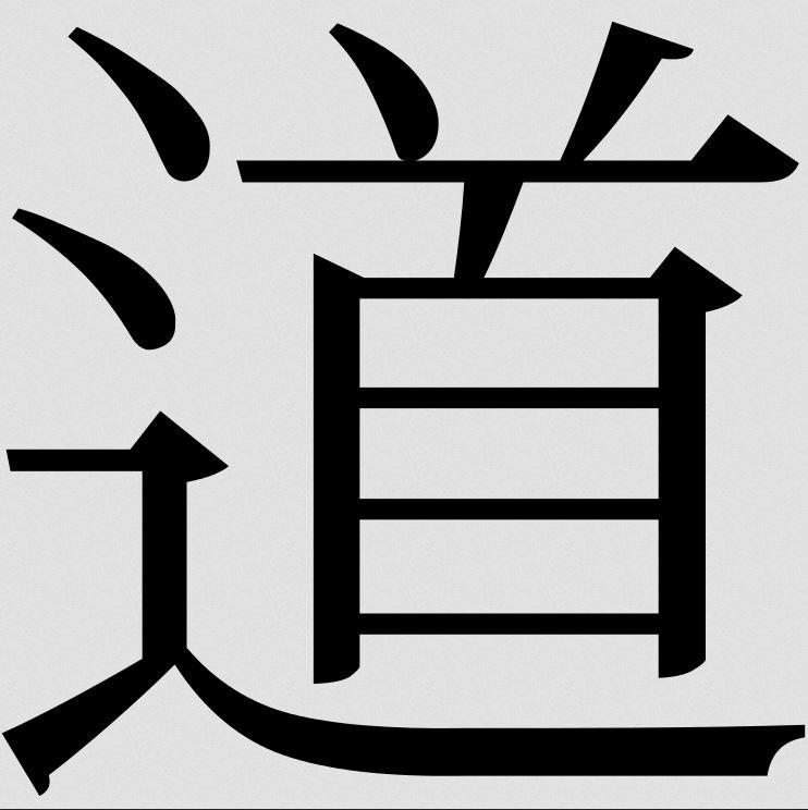<br/>Tao